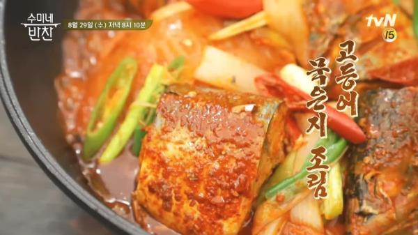 살 통통~ 김수미표 '고등어 묵은지' 조림! 얼큰칼칼, 딱 이 맛이거든!