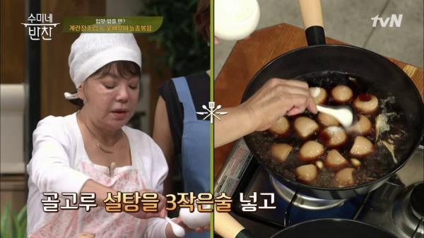 초간단 수미표 '계란 장조림' 앞치마 매고 왔는데 벌써 끝?