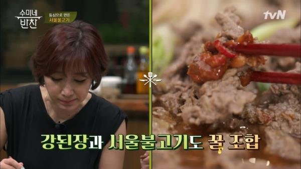 밥까지 비벼먹으면 핵꿀맛, 수미네 '불고기' 시식타임!