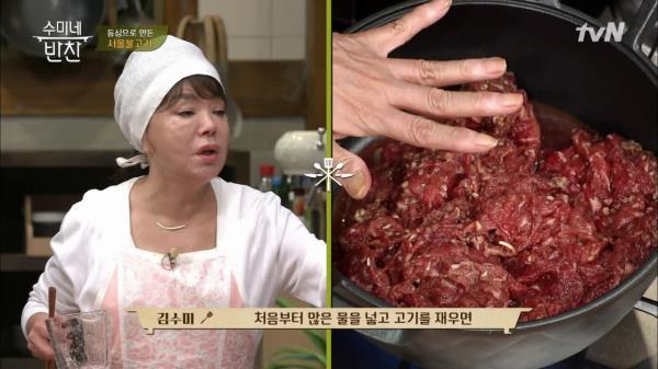 수미표 '서울 불고기' 양념 비법 두가지? 배즙 & 물의 순서!