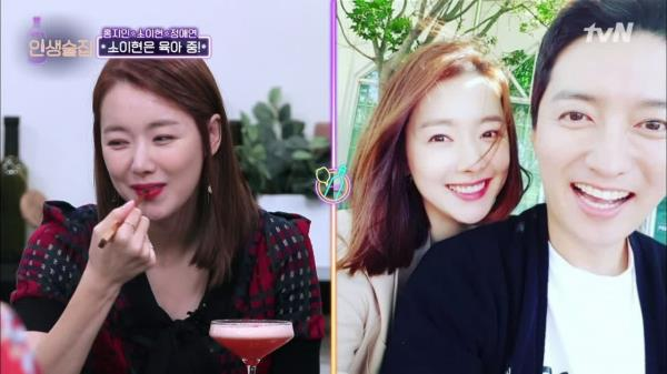 소이현, 예능 출연 결심은 인교진 때문!