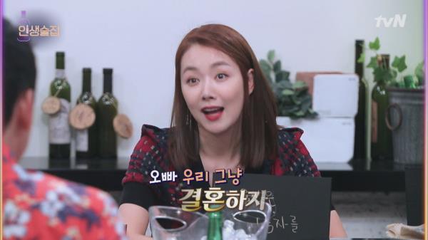 소이현♥인교진, 오빠에서 여보로!
