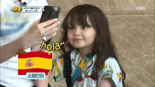 역시 언어 천재! 나은이의 유창한 스페인어!
