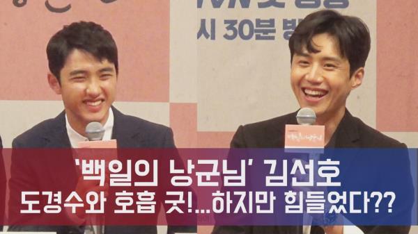 '백일의 낭군님' 김선호, 도경수와 호흡은 굿! 하지만 힘들었다??