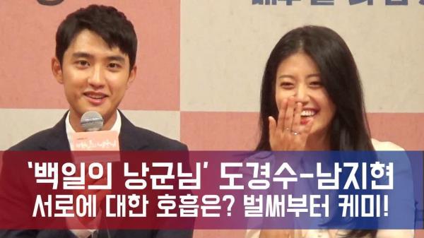 '백일의 낭군님' 도경수-남지현 호흡은? 벌써부터 케미 폭발!