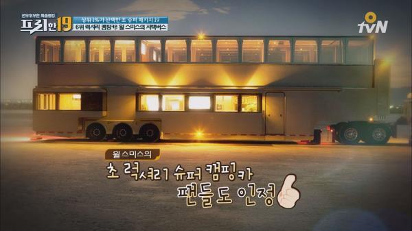 할리우드 배우 윌 스미스의 슈퍼 캠핑카 (ft.다들ㅇㅈ)