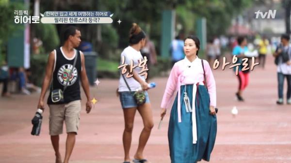 필리핀에서 인기폭발하는 그녀의 한복 아우라!!