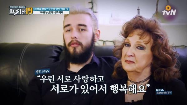 18세 청년♡71세 여성 '아들 장례식에서 만났어요'