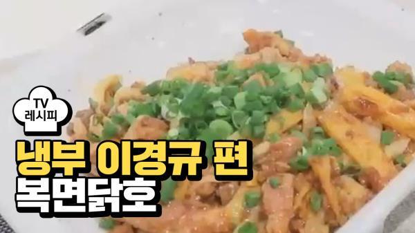 [레시피] 이연복 셰프의 '복면닭호' (냉부 이경규 편)