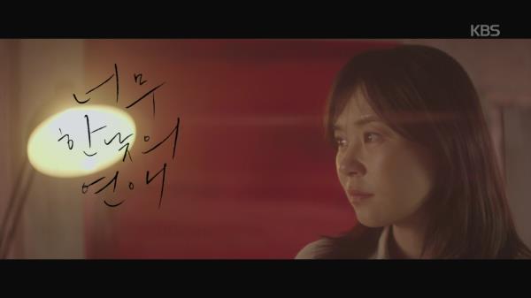 [하이라이트] 너무 한낮의 연애 <드라마 스페셜 2018>