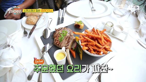 [선공개](꿀팁)무작정 들어간 곳이 겁나 비싼 레스토랑일 때 대처법