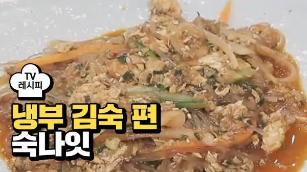 [레시피] 이재훈 셰프의 '숙나잇' (냉부 김숙 편)