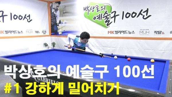 박상호의 예술구 100선 #1 강하게 밀어치기