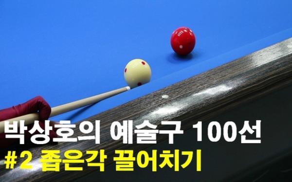 박상호의 예술구 100선 #2 좁은각 끌어치기