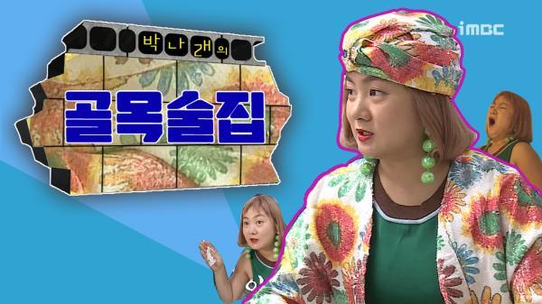 《스페셜》 박나래의 골목술집 (feat. 화자카야 컨설팅)