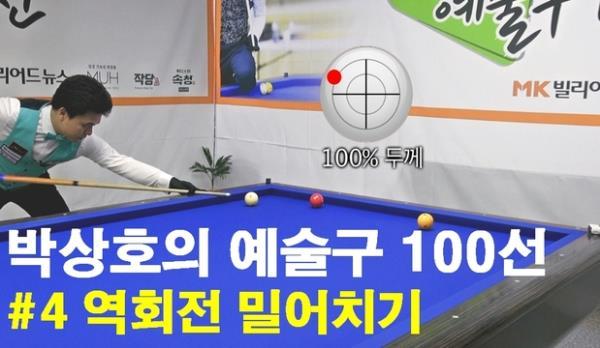 박상호의 예술구 100선 #4 역회전 밀어치기