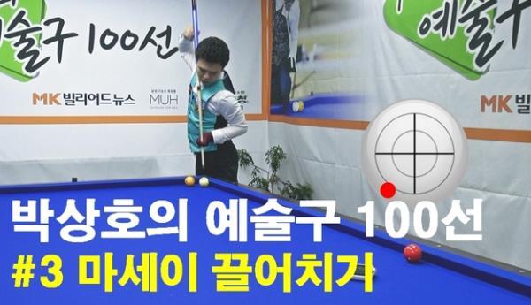 박상호의 예술구 100선 #3 마세이 끌어치기