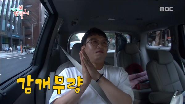 오늘도 성광에게 감동 주는 송이 매니저, '오빠가 최고예요♡'