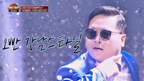 [슈퍼대디 싸이] 김성인, 새 역사를 쓸 설욕전♨ '강남스타일'♬