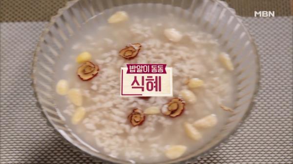 [미공개영상] <2018 '추석 음식'의 정석> '식혜'