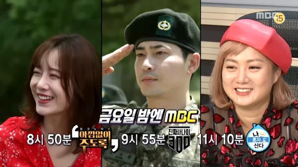 금요일 밤엔 MBC