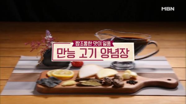 [미공개영상] <2018 '추석 음식'의 정석> '만능 고기양념장'
