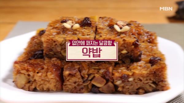 [미공개영상] <2018 '추석 음식'의 정석> '초간단 약밥'