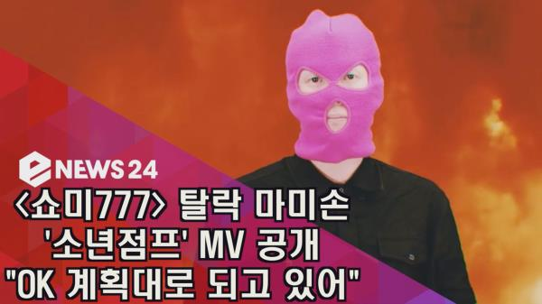 <쇼미777> 탈락 마미손 '소년점프' MV 공개, '계획대로 되고 있어'