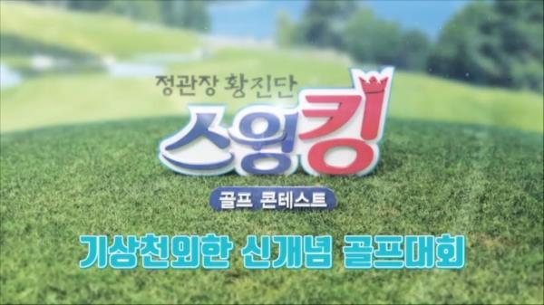 [예고] 기상천외한 신개념 골프대회 스윙킹