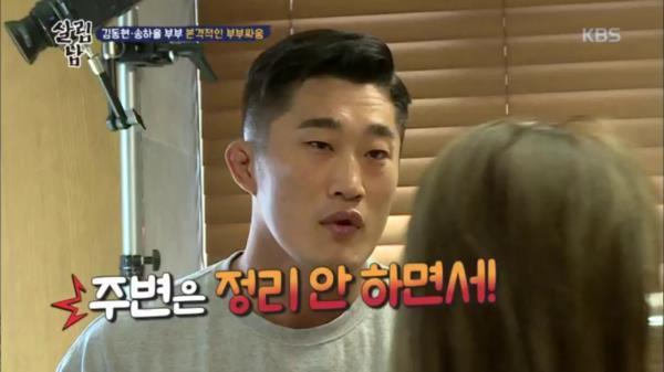 김동현, 송하율 부부 본격적인 부부싸움!