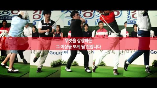 [예고] '무엇을 상상하든 그 이상' 스윙킹 골프 콘테스트
