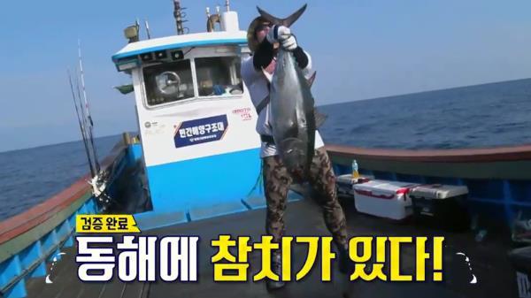 최자, 낚시대도 부러지게 한 대물 참치 최강자였다?