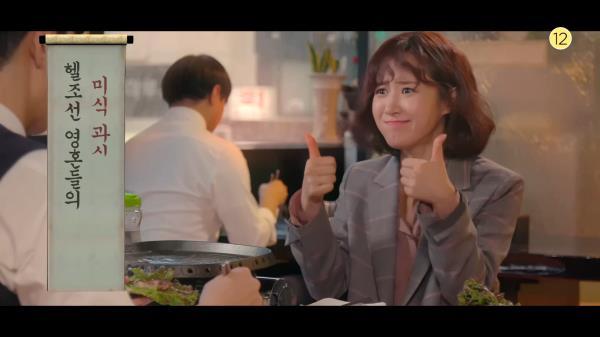 [메인 티저] 세상에서 제일 밥이 중요한 드라마