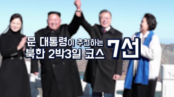 문대통령이 추천하는 북한 2박3일 코스 7선