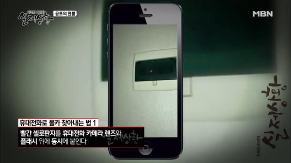 (실제상황) ※주목※ 휴대전화로 몰카 찾아내는 방법 대공개!