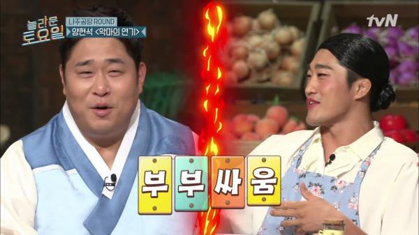 김동현vs문세윤, 부부싸움 해지마요ㅠㅠ