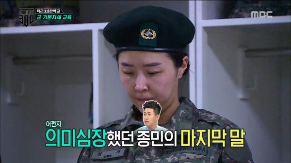 신지를 위한 김종민의 큰 그림, 군대에 프로폴리스요..?