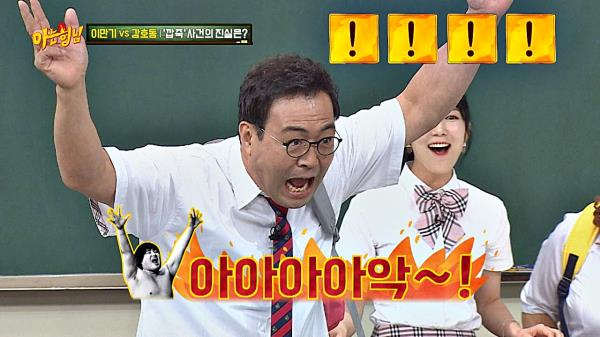 """이만기를 환장하게 한 호동이 깝죽 사건(!) """"아아아악↗↗!!"""""""