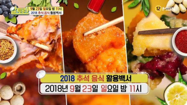 <2018 '추석 음식' 활용 백서>
