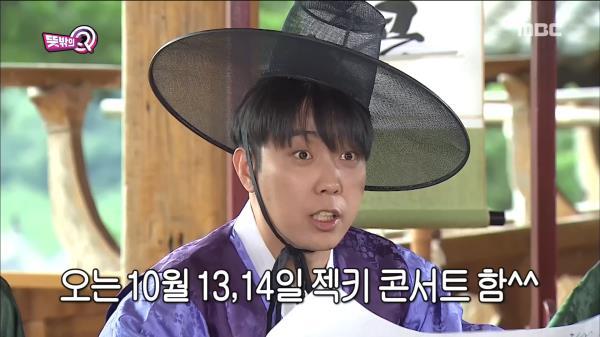 4행시로 젝키 콘서트 홍보하는 지원(ft. 박휘순)