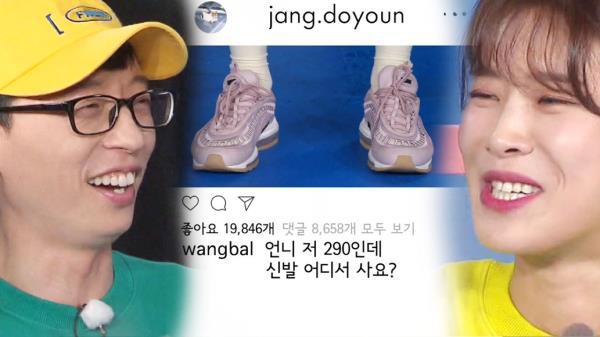 """장도연, 왕발 입증 후 개인 쪽지 급증 """"신발 어디서 사요?"""""""