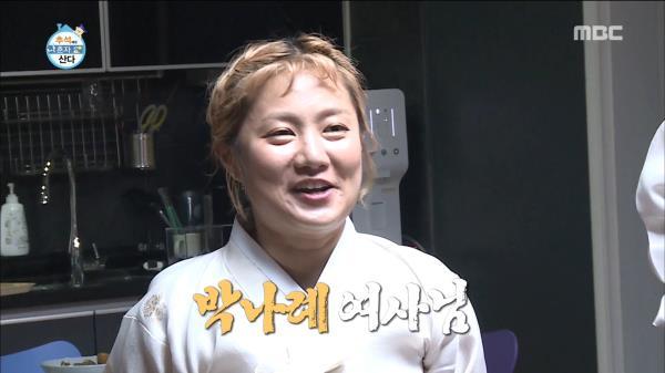 박나래, '나례'로 개명을!?