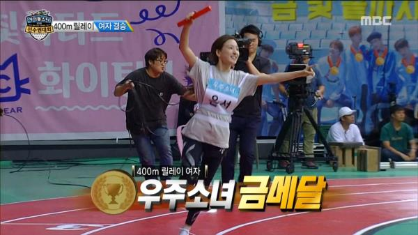[아육대] 400M 릴레이 여자 결승 박빙 끝에 우주소녀 금메달!