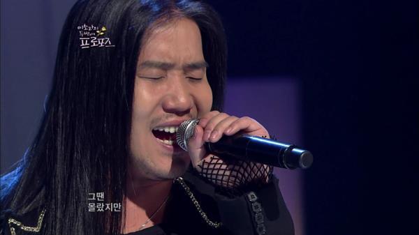 사랑했어요 (원곡: 故김현식) - 박완규 <이소라의 두 번째 프로포즈>