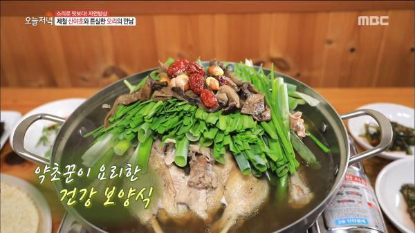 남녀노소 입맛 사로잡는 건강한 맛! '오리 백숙'