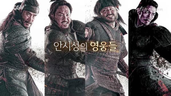 [영화 스페셜] <안시성> 매력뿜뿜 고벤져스