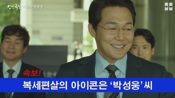 [뭅뭅 인간극장] 복세편살의 창시자 ′박성웅′