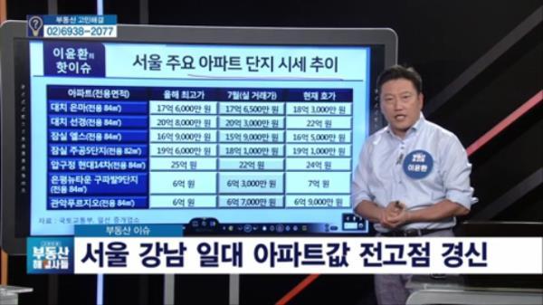 이윤환 대표의 '서울 강남 일대 아파트값 전고점 갱신'