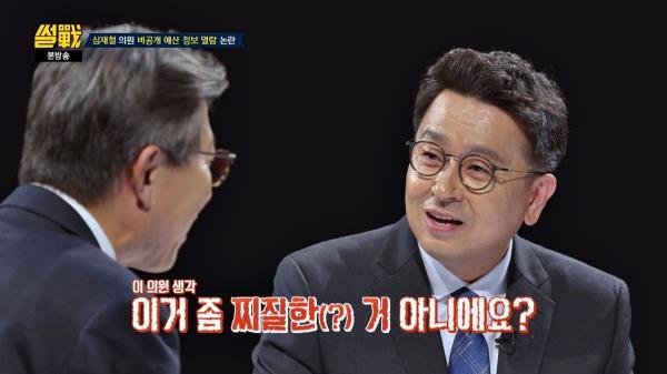 """이철희, 한국당 의원들의 대법원 항의에 """"찌질한 거 아니에요?"""""""