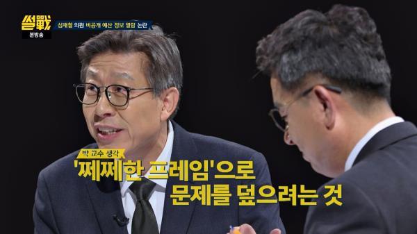 """[심재철 폭로] 박형준 """"여·청의 대응, 쩨쩨한 프레임 씌우기!"""""""